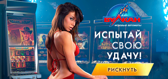 Играть в казино бесплатно рулетка
