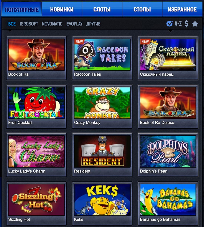 Игровые аппараты адмирал buhfnm, tcgkfnyj автоматы онлайн клуб вулкан казино играть