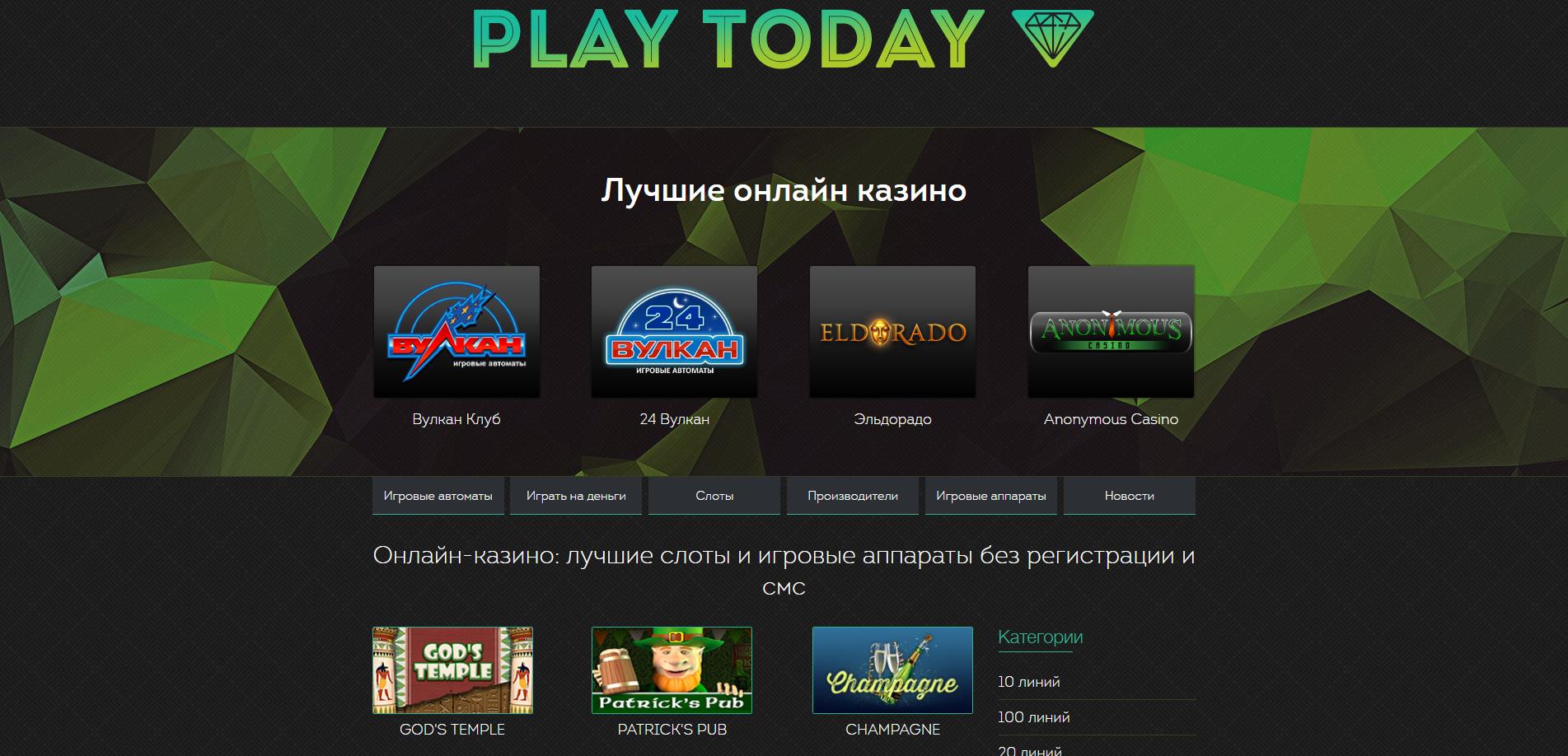 Регистрационный бездепозитный бонус в онлайн казино