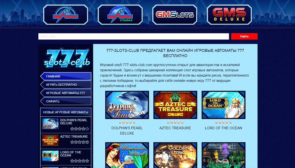 Игровые автоматы триумф онлайн рейтинг слотов рф игровые автоматы в моем мире без регистрации