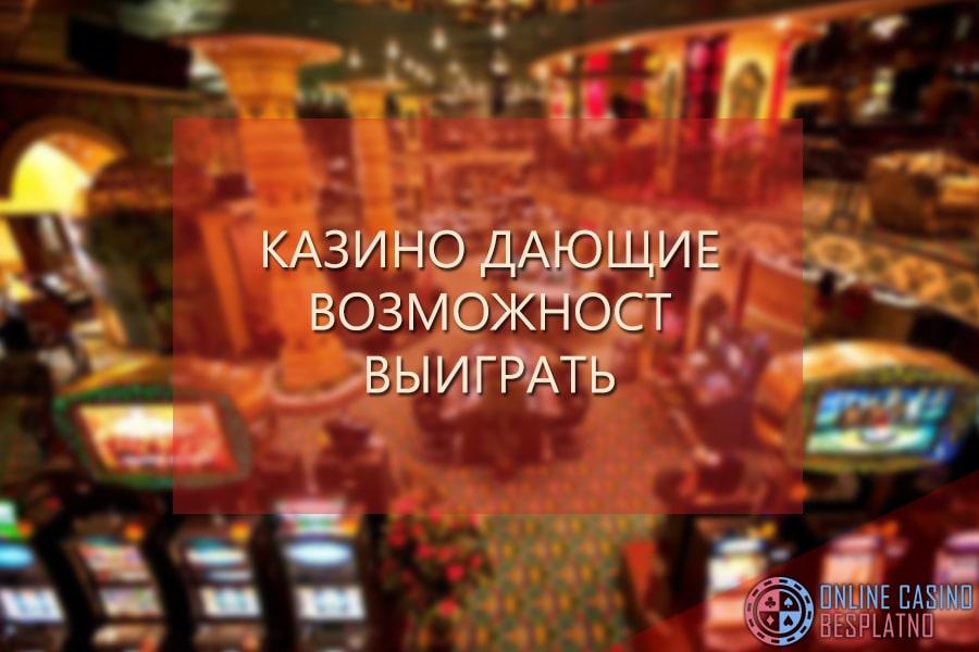 Онлайн казино черный список