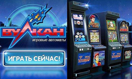 Играть автоматы без регистрации казино вулкан куплю автоматы игровые