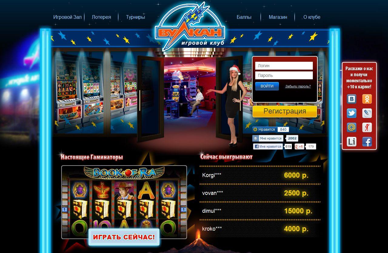 Онлайн казино игровые аппараты вулкан играть бесплатно слотс казино играть